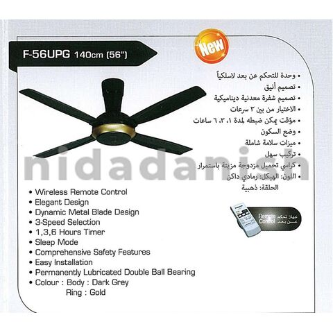 Panasonic Ceiling Fan 56 inches 4 Blade with Remote F-56UPGTBDSXG